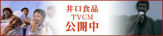 TVCM公開中!