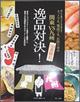 月刊はかた編集室関東VS九州逸品対決