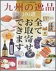 月刊はかた編集室九州の逸品